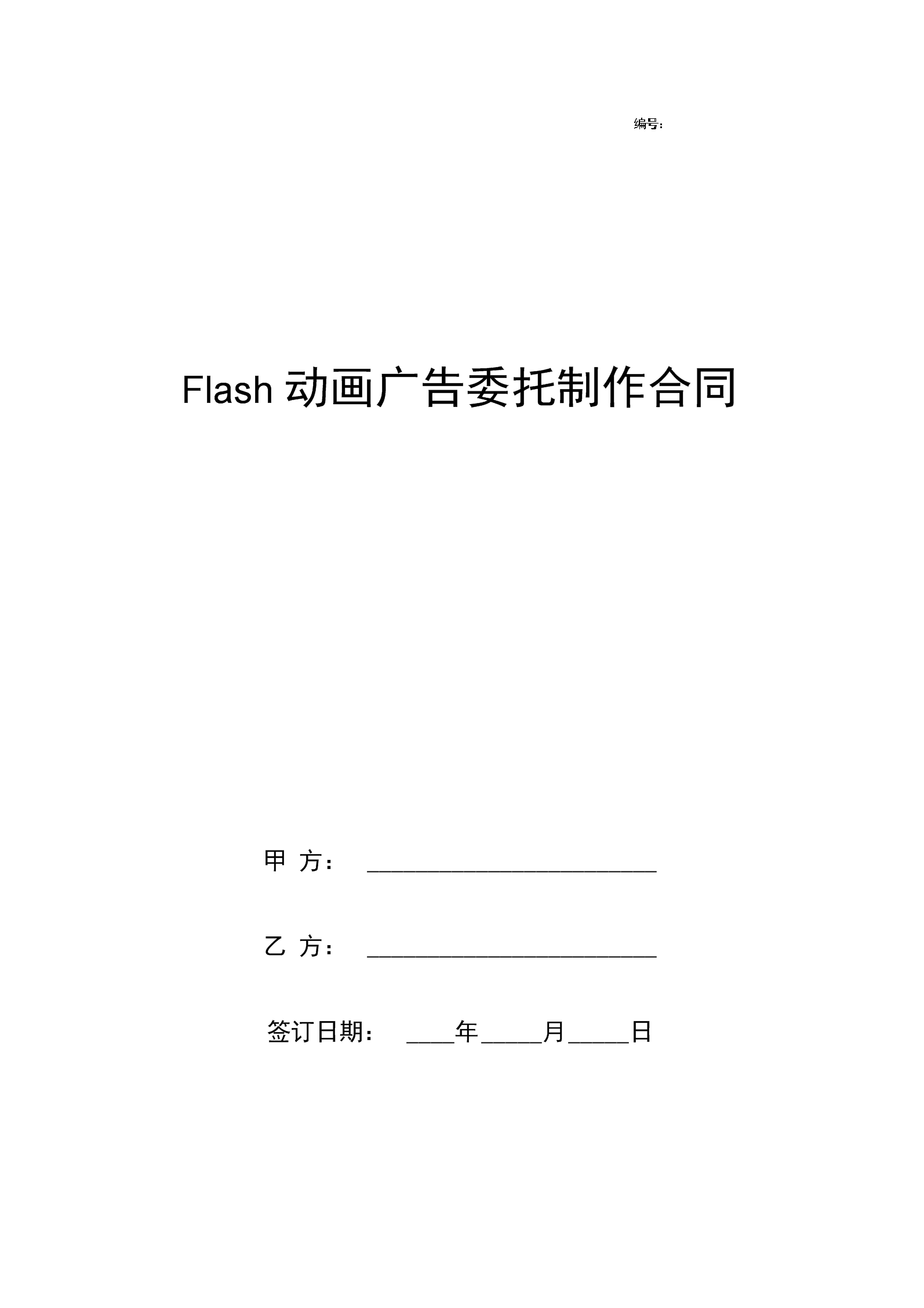 flash动画广告委托制作合同协议书范本标准版0001.docx