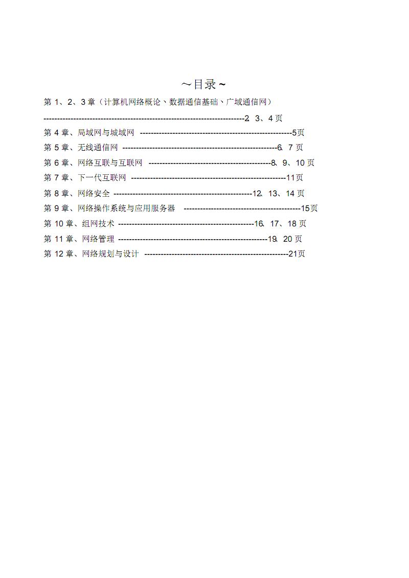 网络工程师专业英语.pdf