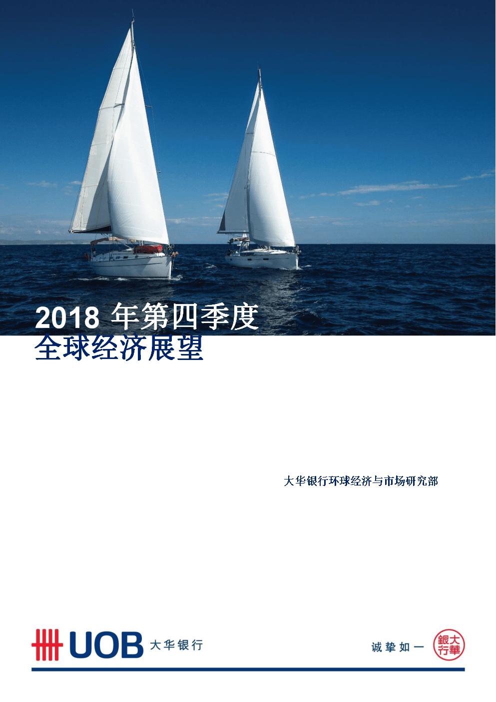 2018 年第四季度全球经济展望.docx