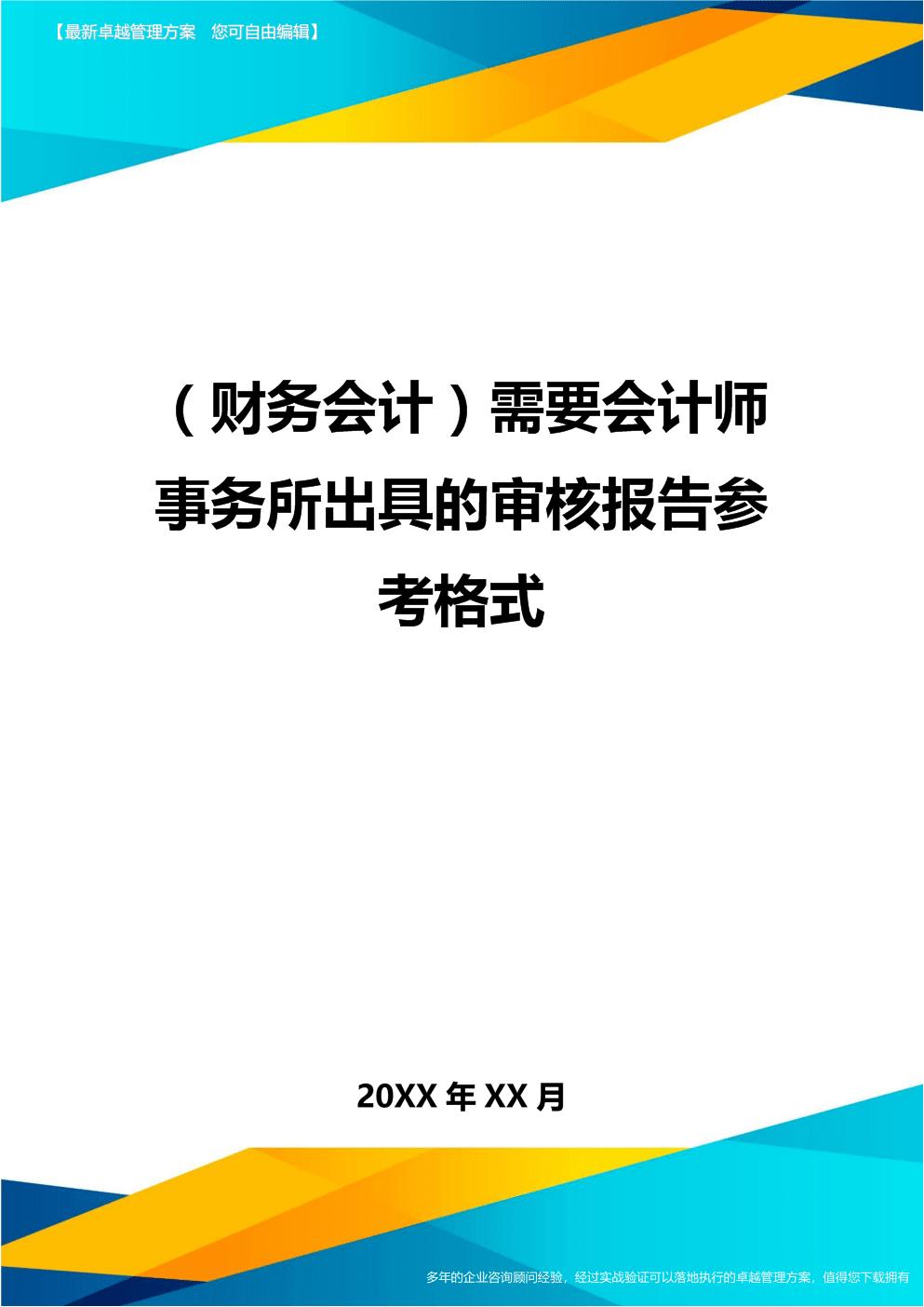 (财务会计)需要会计师事务所出具的审核报告参考格式最全版.doc