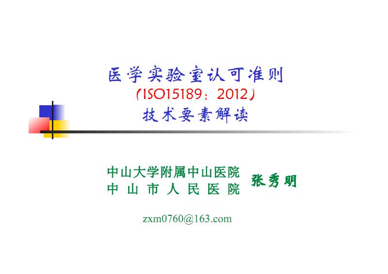 技术要求理解-张秀明.pdf