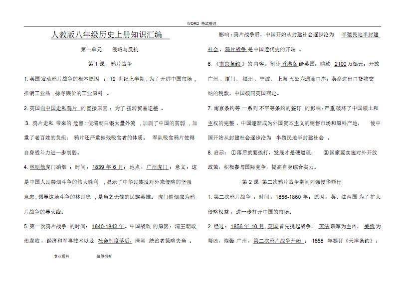 pdf 15页图片