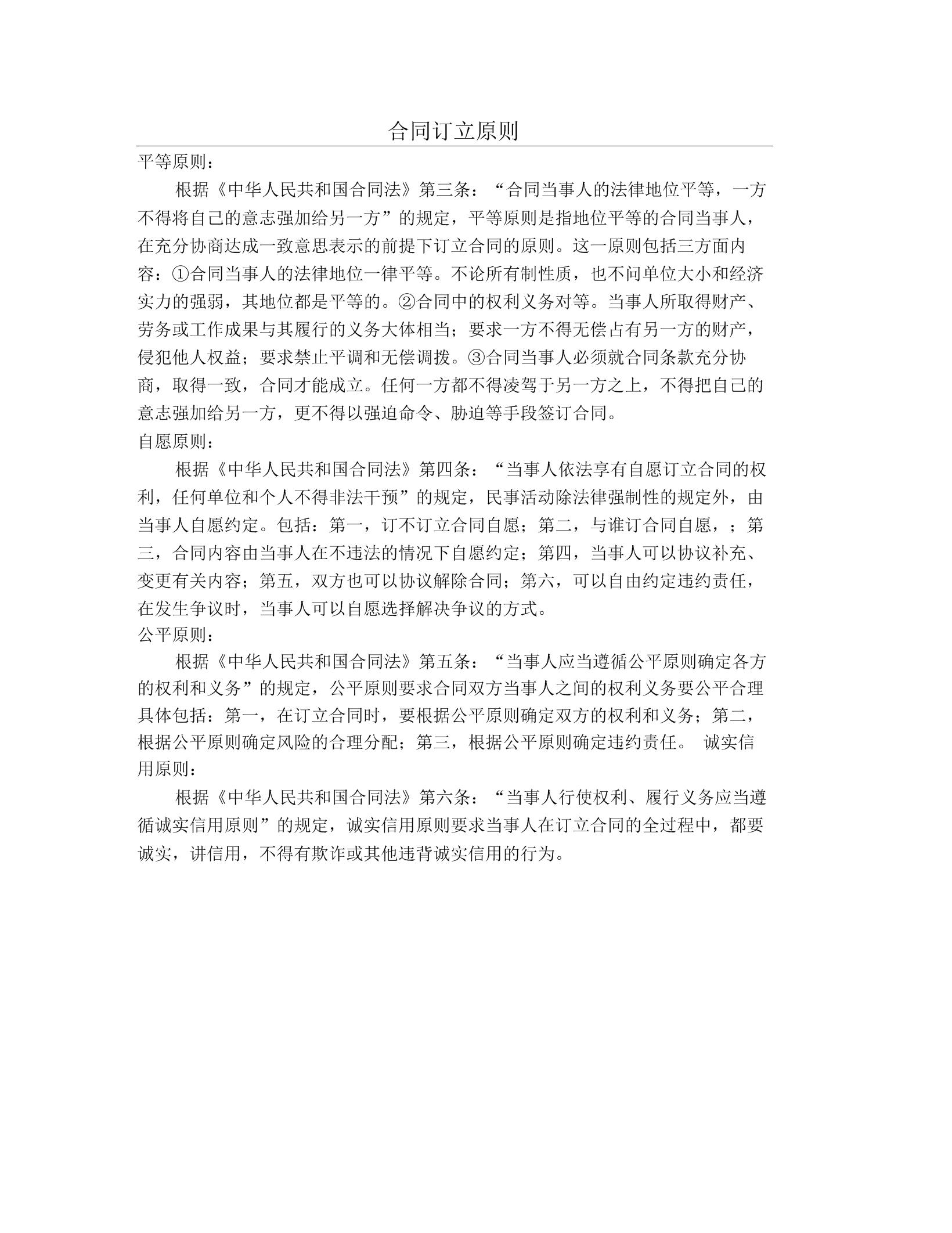 技术入股协议书样本范本.docx
