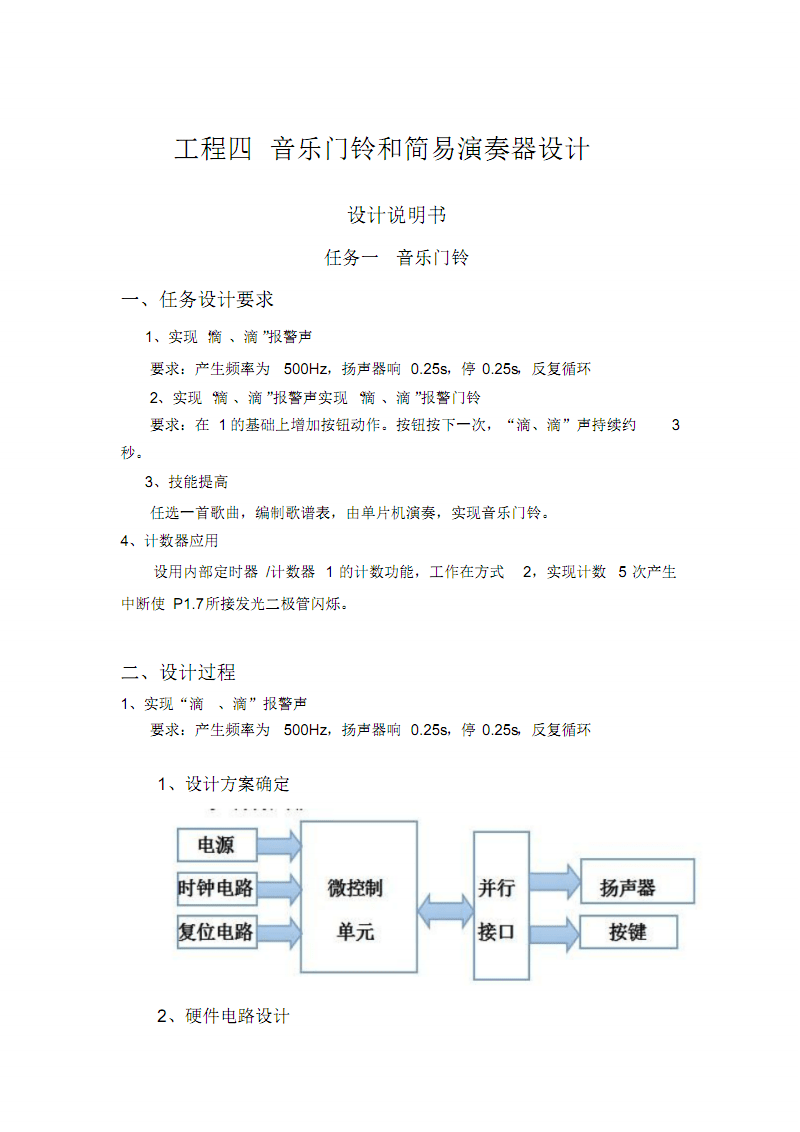 项目音乐门铃和简易演奏器设计.pdf