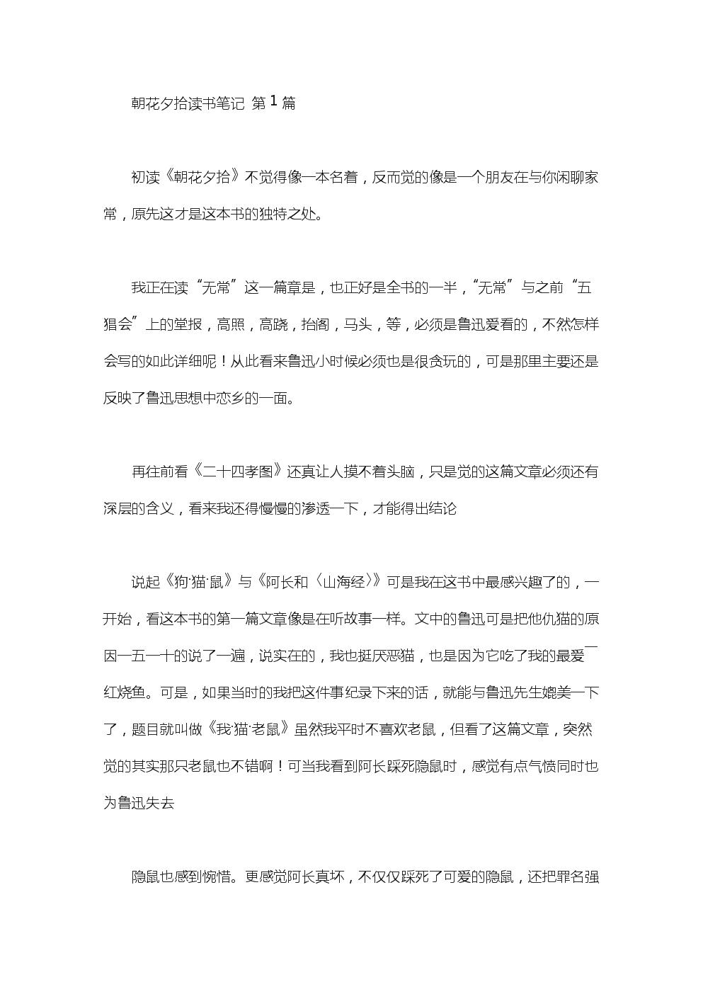 朝花夕拾读书笔记(25篇).doc