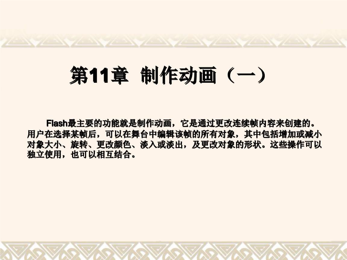 第11章 制作动画(一).ppt