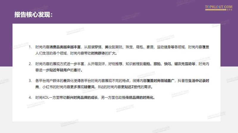 社交平台时尚内容消费差异化分析报告.pdf