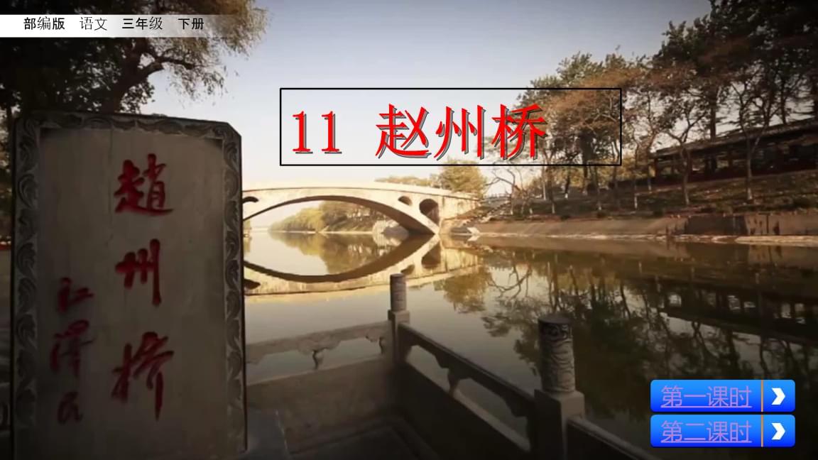 11-部编版三年级下册语文第十一课赵州桥课件.pptx