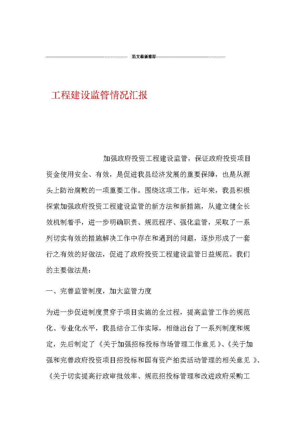 工程建设监管情况汇报.doc