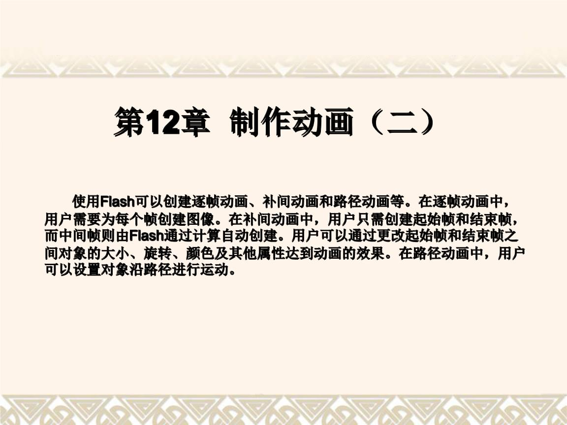 第12章 制作动画(二).ppt