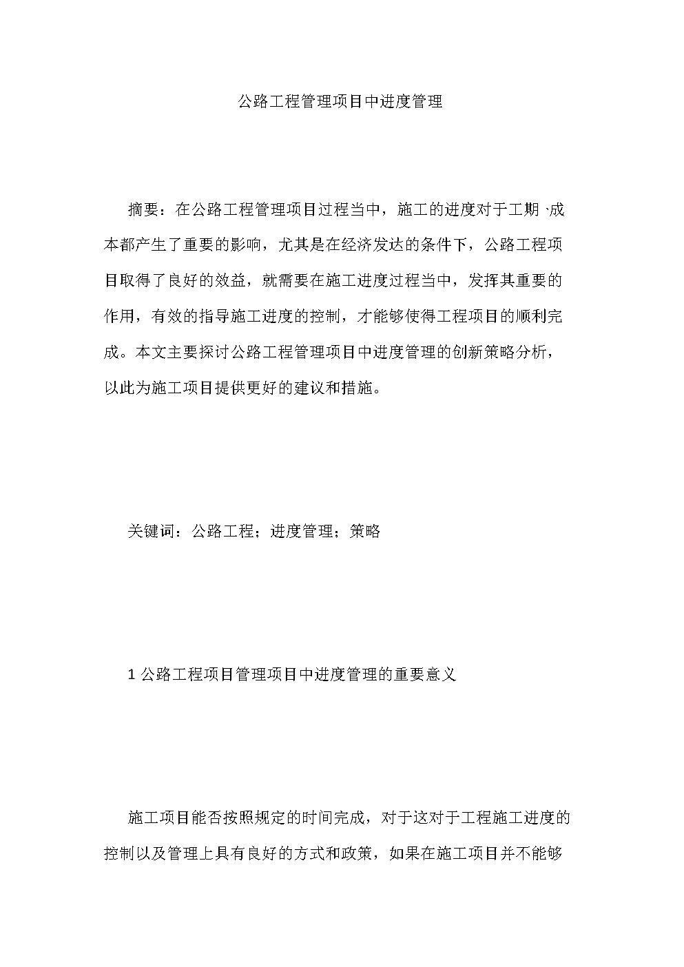 公路工程管理项目中进度管理-网络工程论文-工程论文.docx