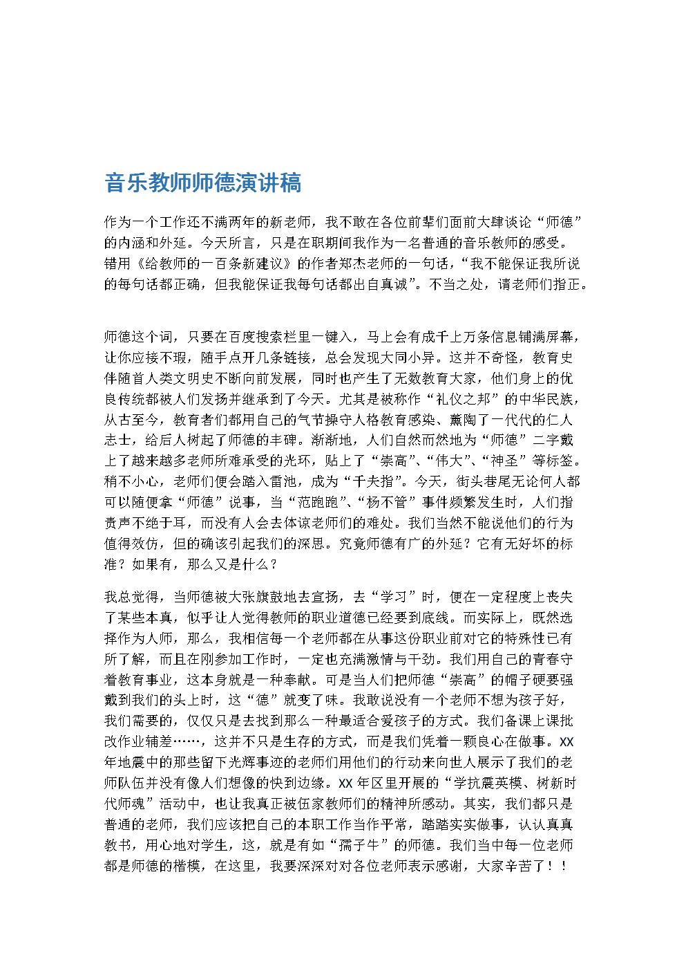 师德演讲稿音乐教师师德演讲稿 2篇.doc