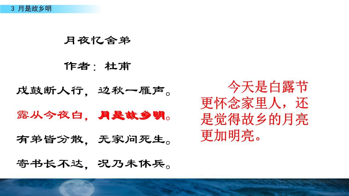 五年级部编版月是故乡明PPT.pptx
