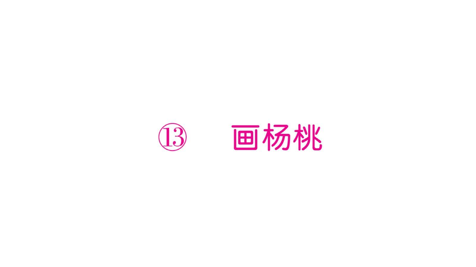 部编版13.画杨桃课后同步练习课时作业 二年级下册 语文课件PPT.ppt
