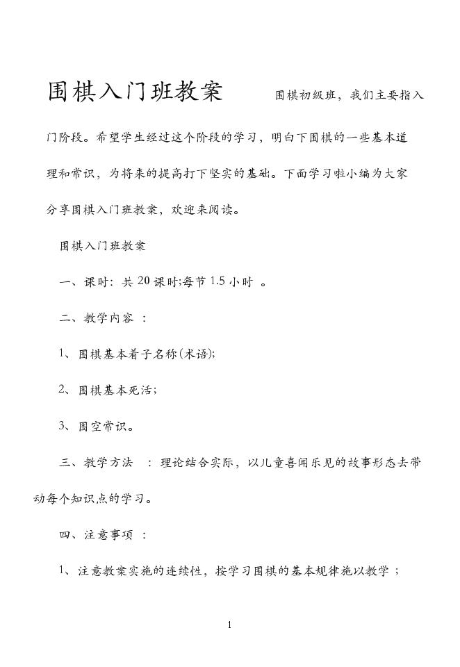 围棋入门班教案及围棋全局官子(高级)答案.doc