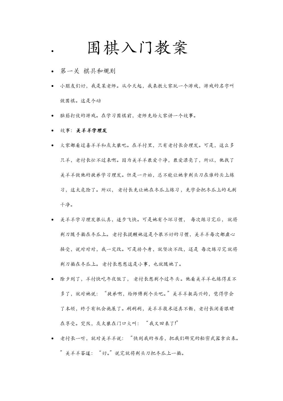 围棋入门教案---2(两篇).doc