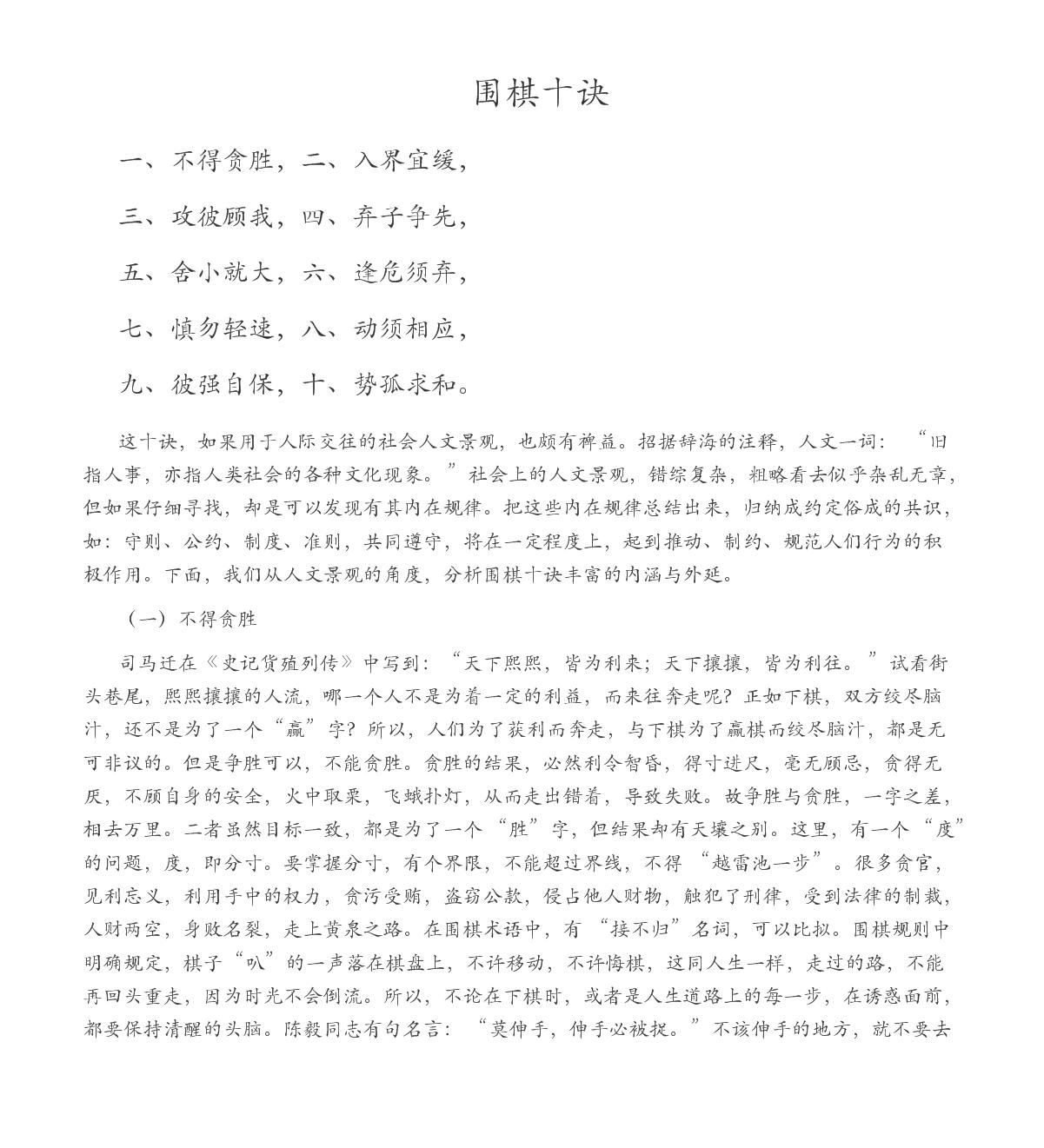围棋十诀和围棋入门教程(献给初学者).doc