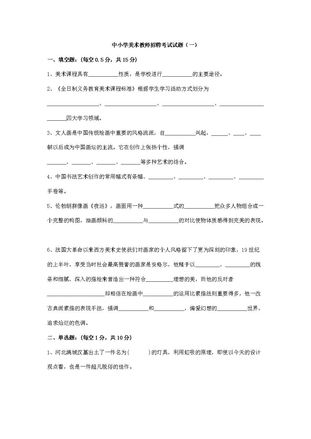 中小学美术教师招聘考试考卷.docx
