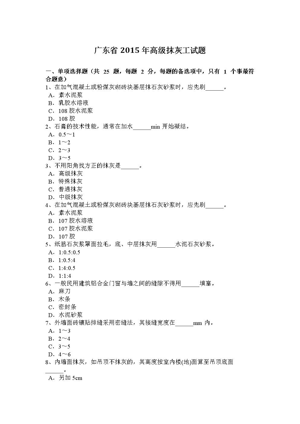 广东省2015年高级抹灰工试题.docx