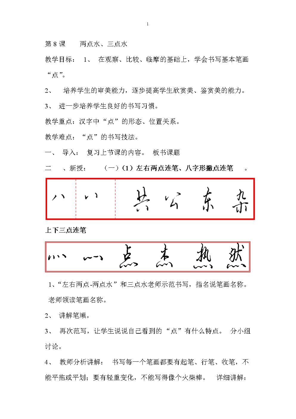 初中七年级书法教案(8-11课).doc
