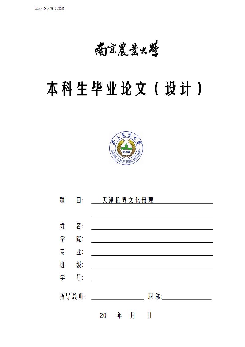 天津租界文化景观.pdf