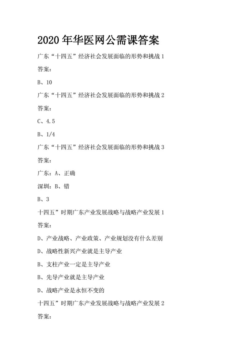 2020年华医网公需课答案.pdf