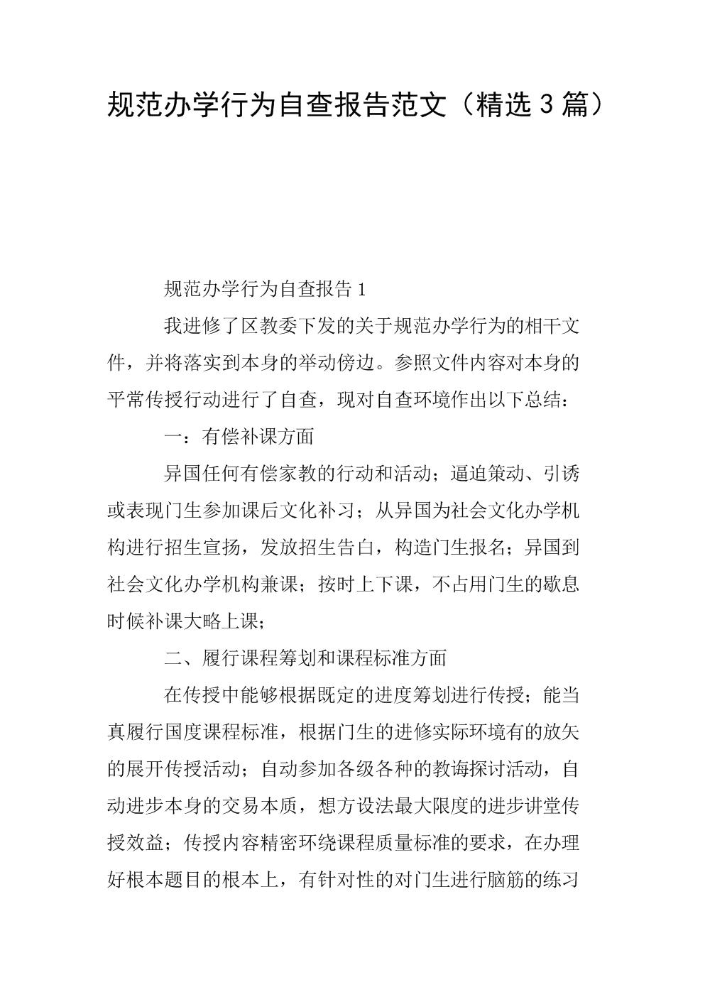规范办学行为自查报告范文(精选3篇).doc