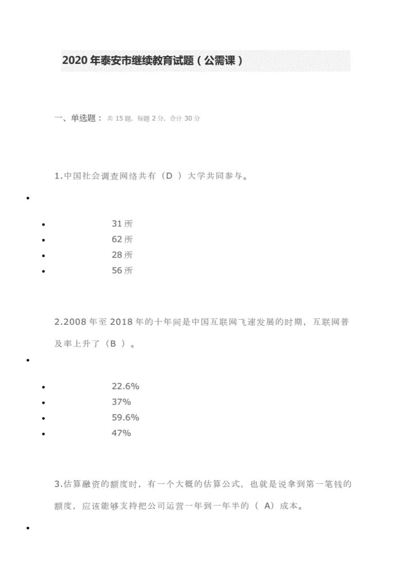 2020年泰安市继续教育公需课试题.pdf