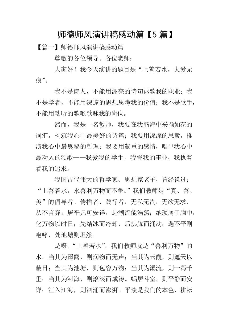 师德师风演讲稿感动篇【5篇】.doc