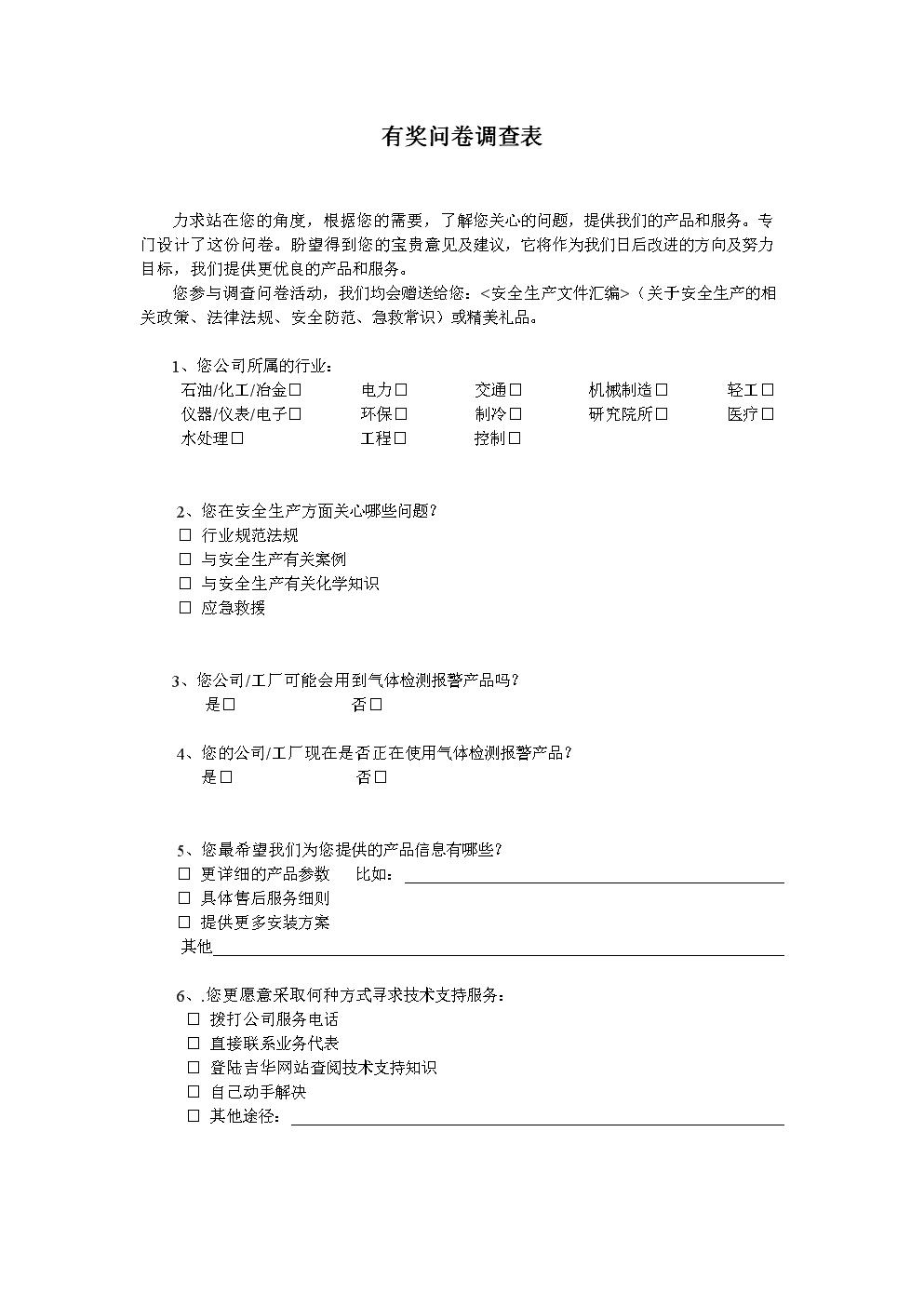 有奖问卷调查表模版.doc