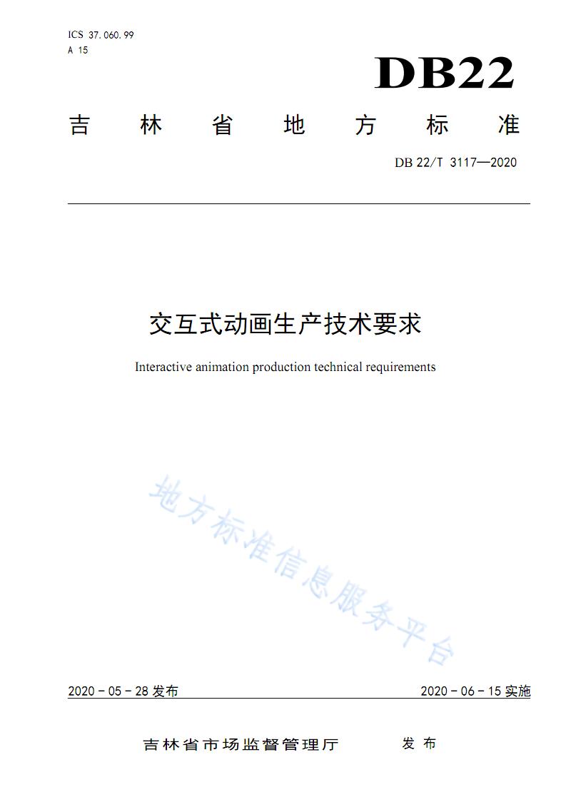 交互式动画生产技术要求 DB22_T 3117-2020 吉林.pdf