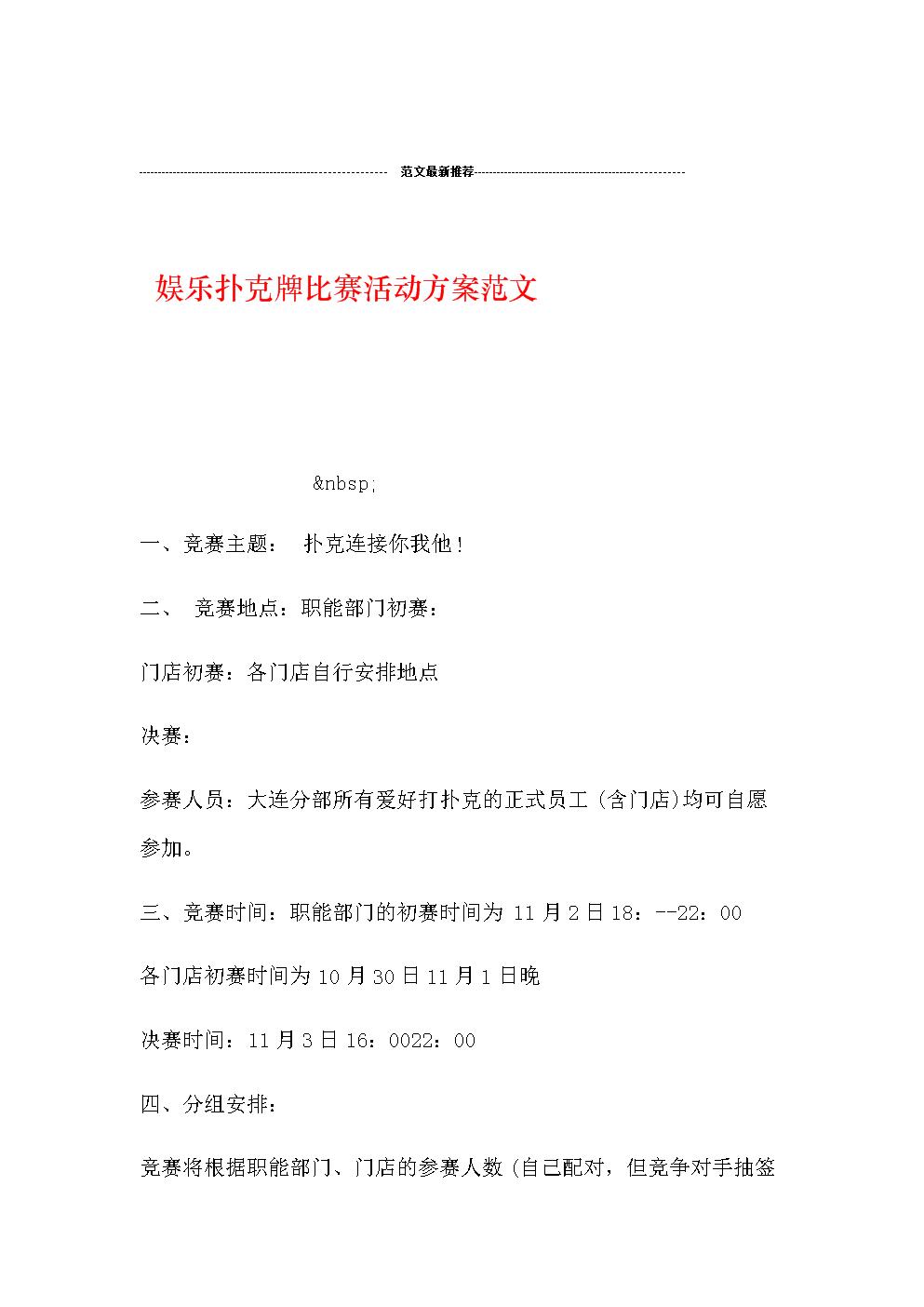 娱乐扑克牌比赛活动方案范文.doc