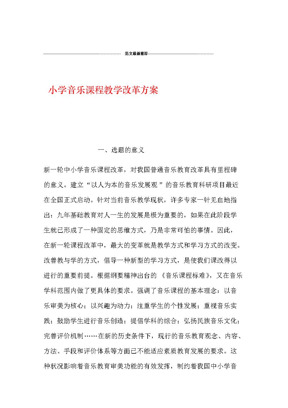小学音乐课程教学改革方案.doc