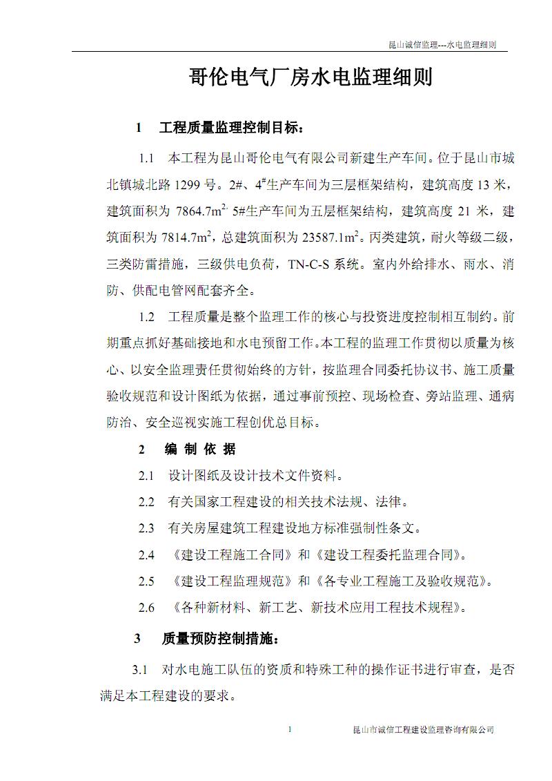 哥伦电气厂房水电监理细则.pdf