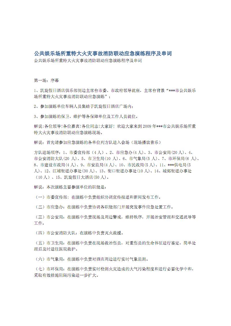 公共娱乐场所重特大火灾事故消防联动应急演练程序及串词.pdf