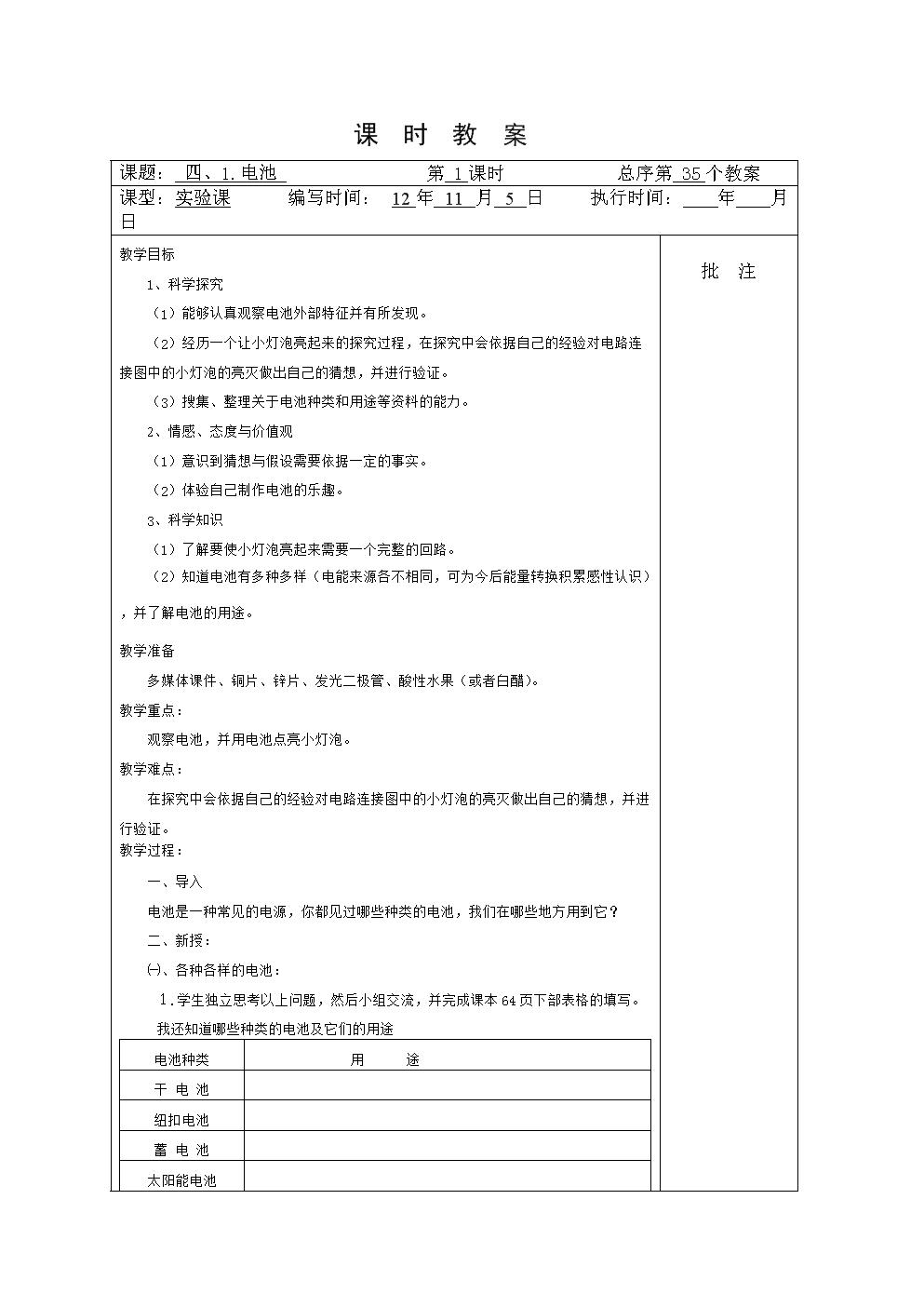 小学科学五年级上册湘教版四单元教案.doc