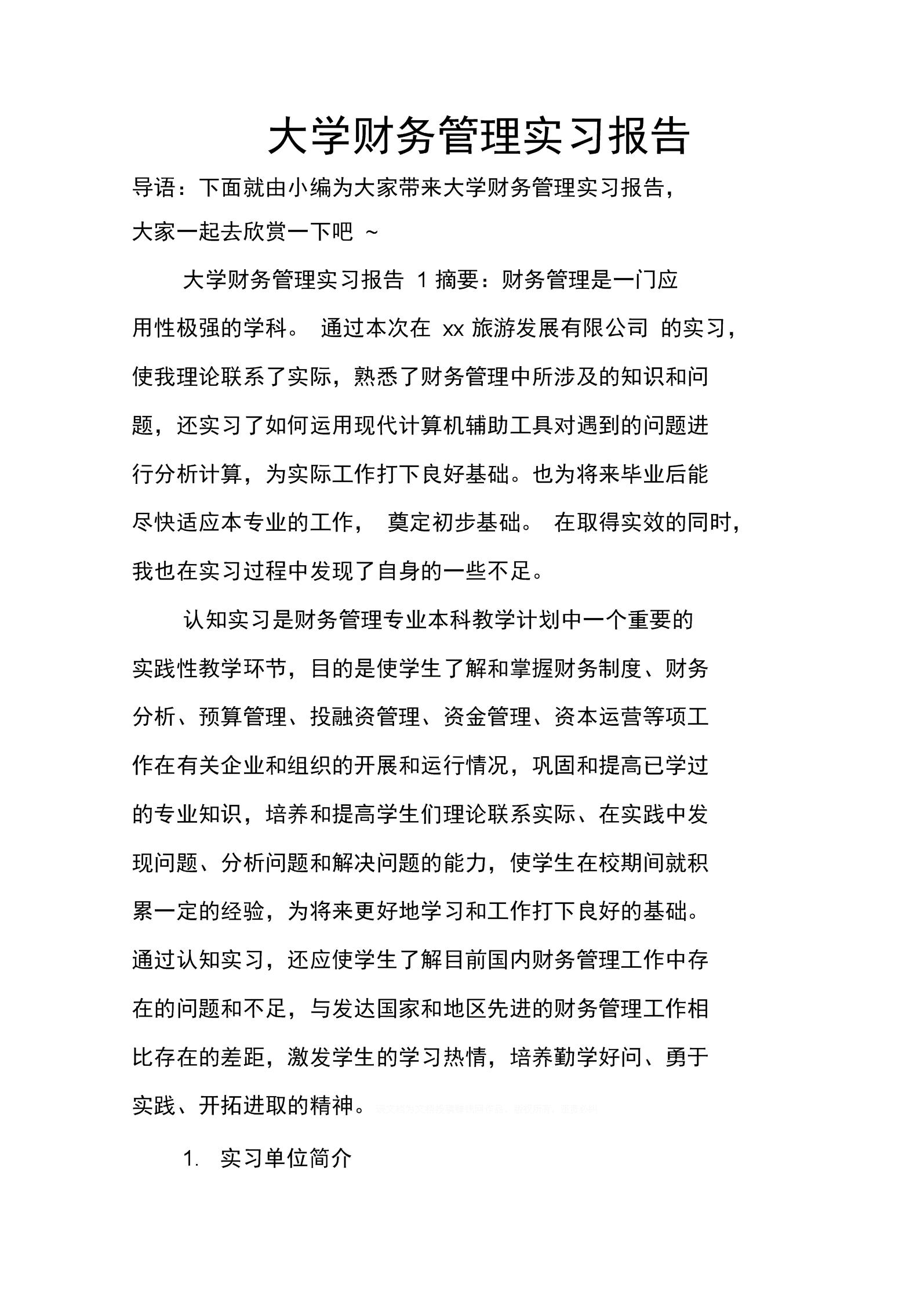 大学财务管理实习报告.docx