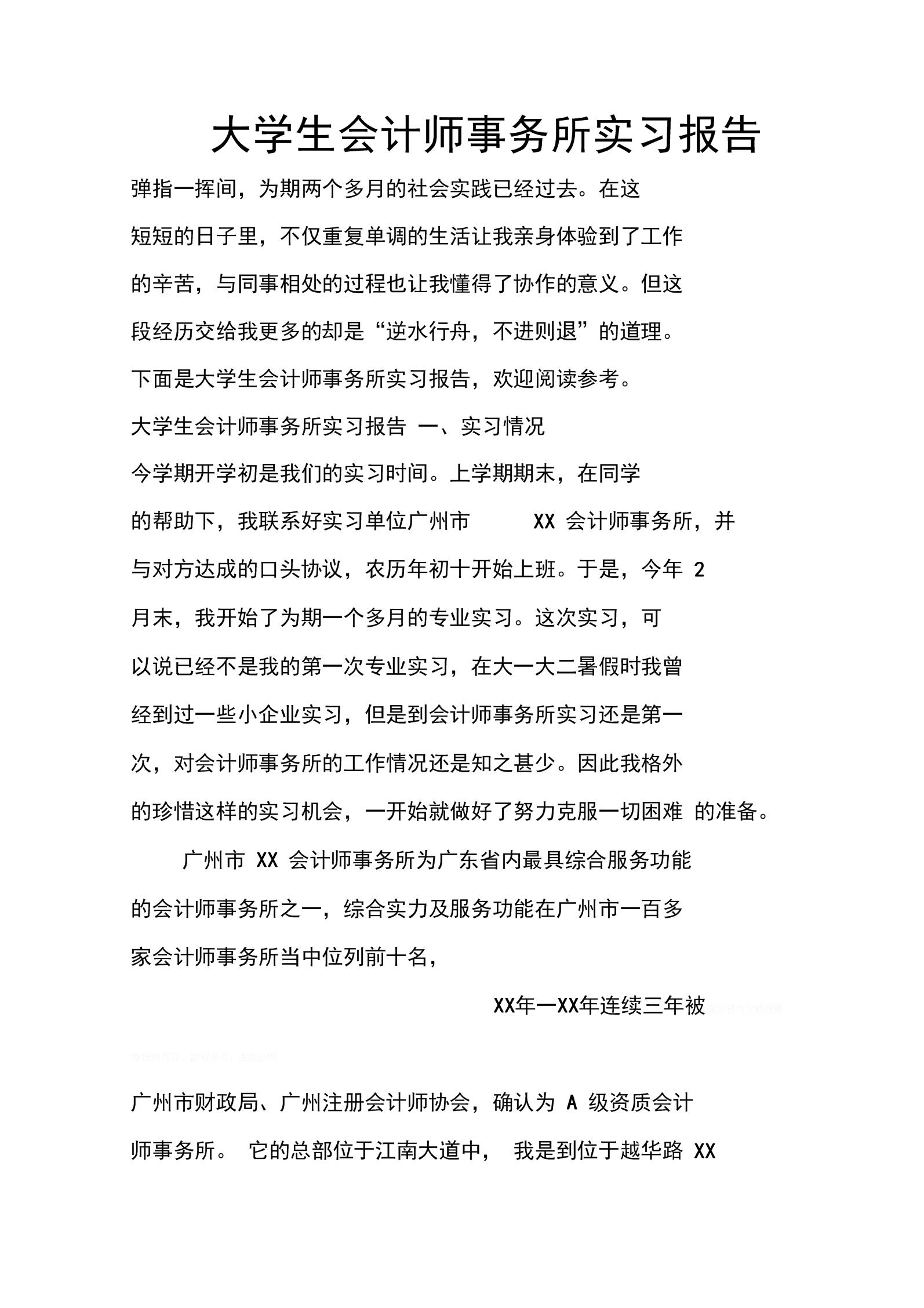 大学生会计师事务所实习报告_1.docx