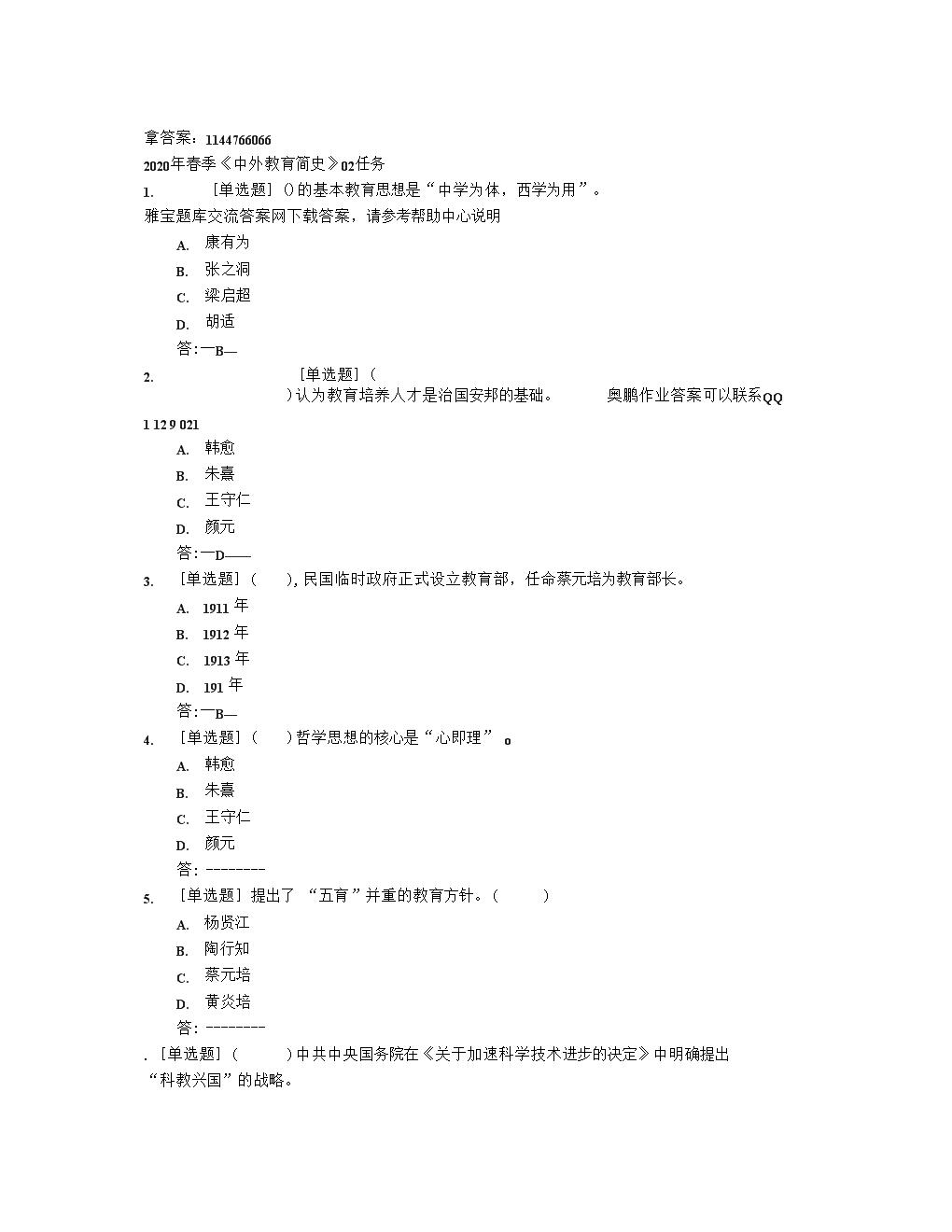 贵州电大2020年春季《中外教育简史》02任务参考非答案..docx