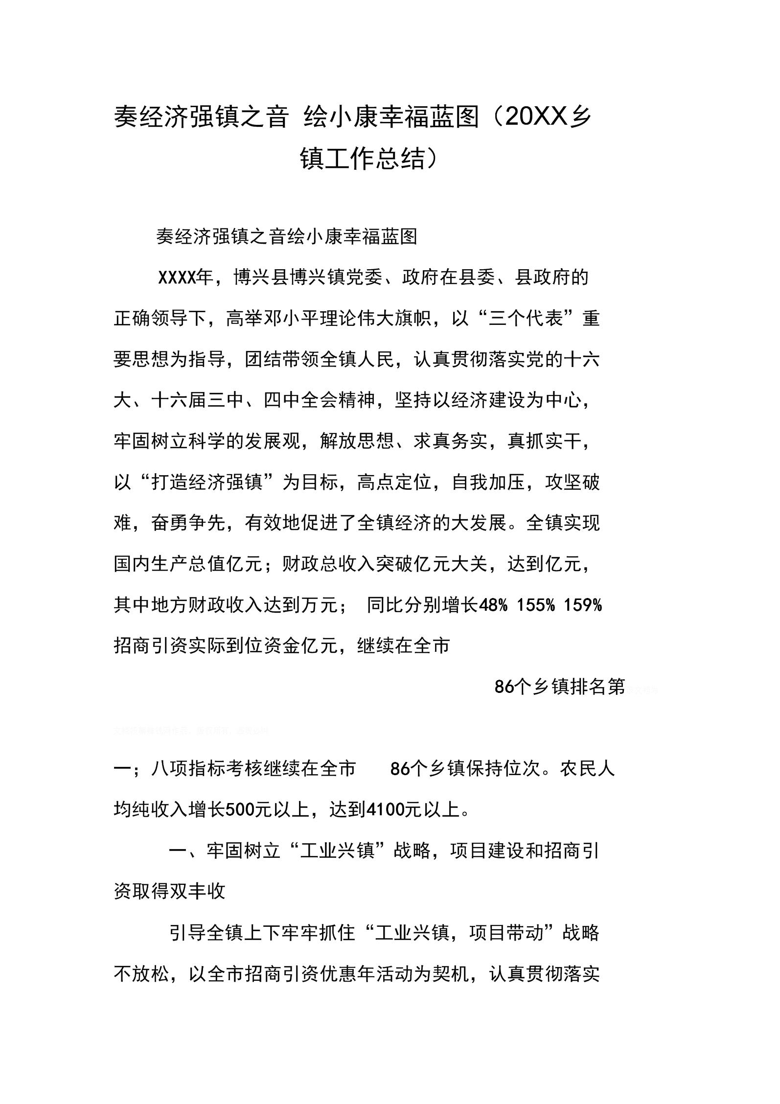 奏经济强镇之音绘小康幸福蓝图(20XX乡镇工作总结).docx