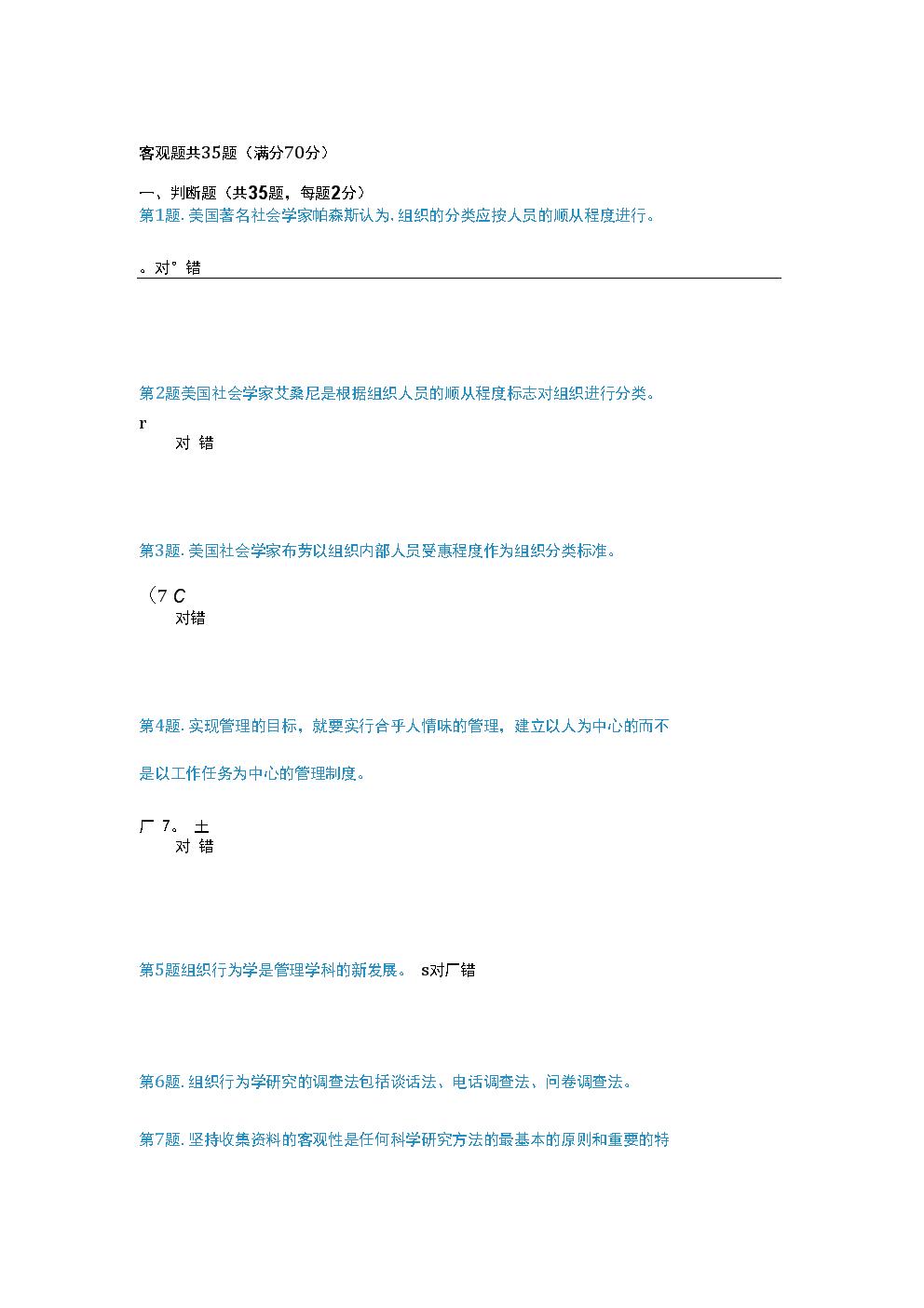 电大组织行为学形考任务知识交流.docx