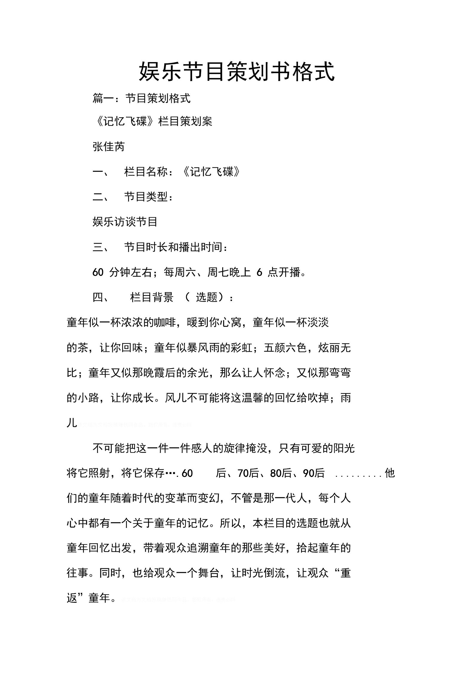 娱乐节目策划书格式.docx