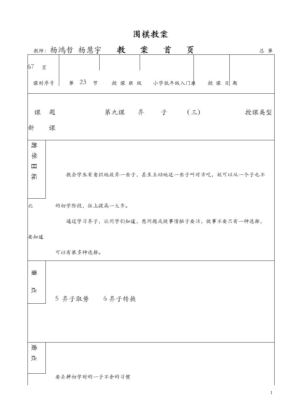 围棋教案23和围棋教案32.doc