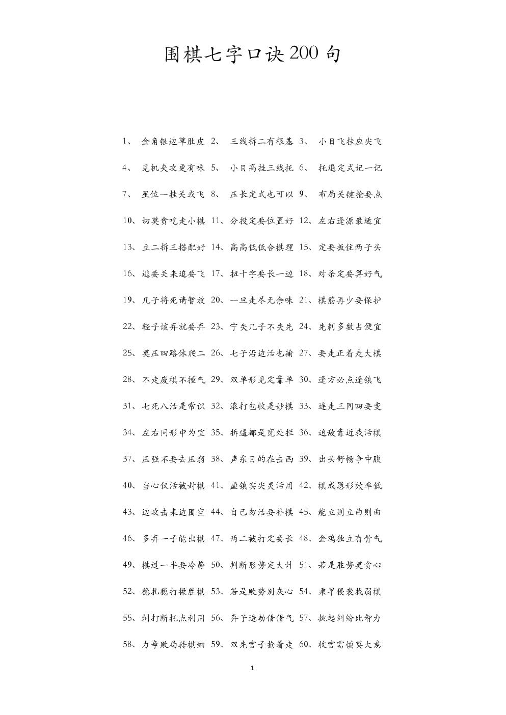 围棋七字口诀200句和围棋棋理100条.doc