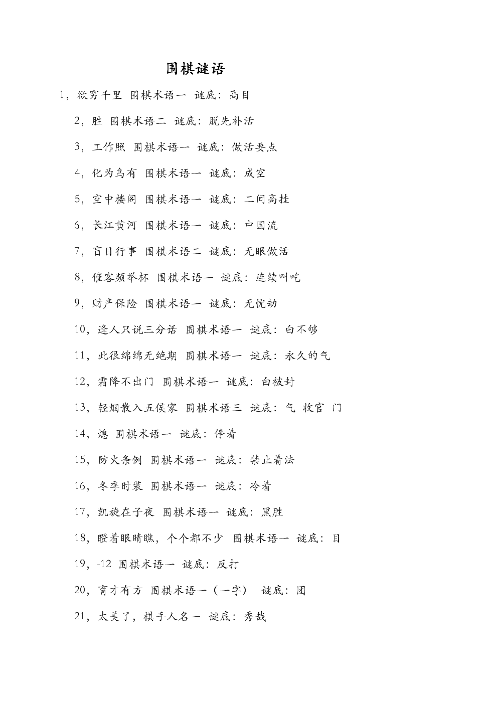 围棋谜语和围棋秘诀.doc