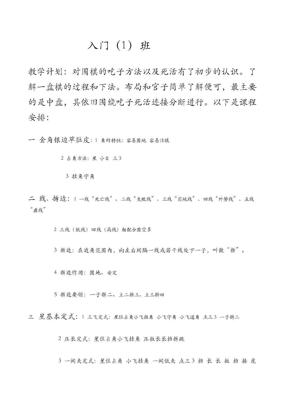 围棋教学大纲和围棋教学工作总结.doc
