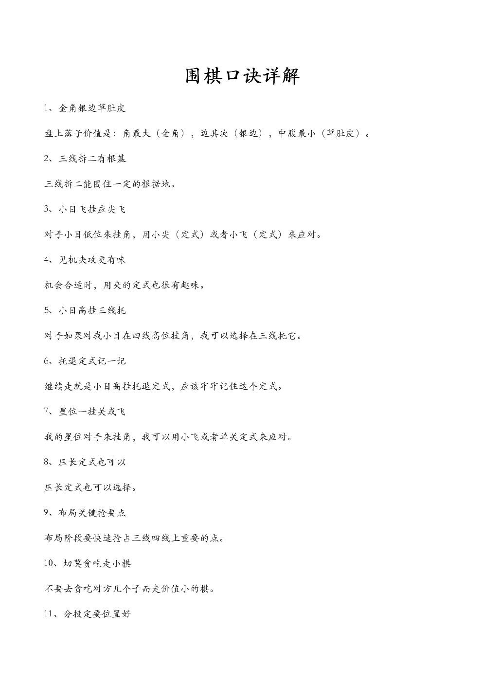 围棋口诀200句详解(两篇).doc