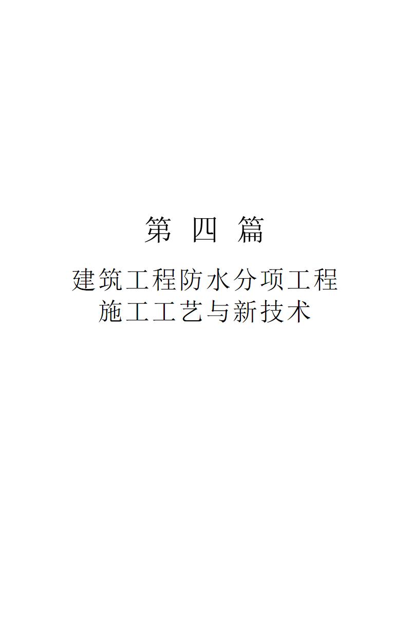 建筑工程防水分项工程.pdf