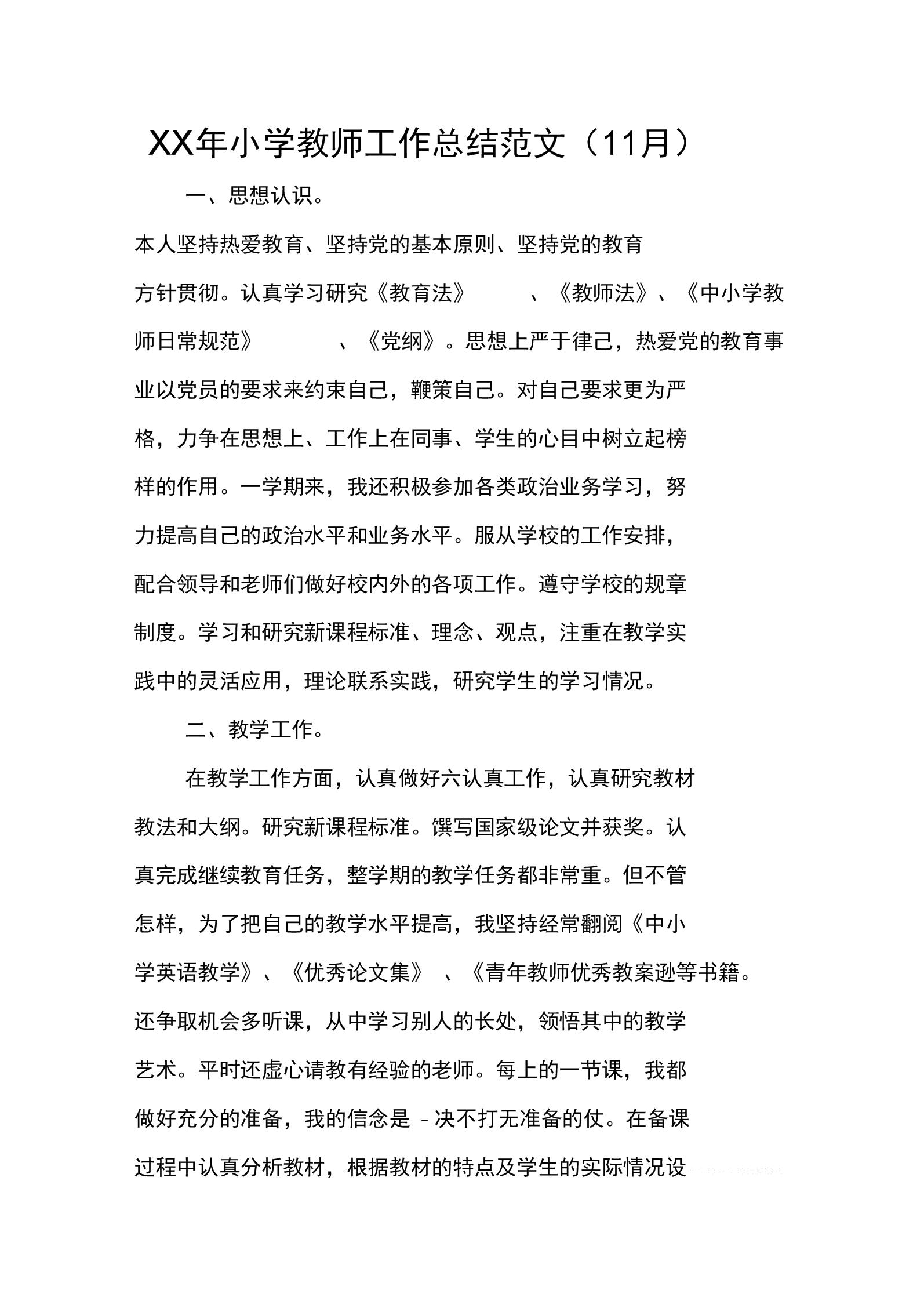 小学教师工作总结范文(11月).docx