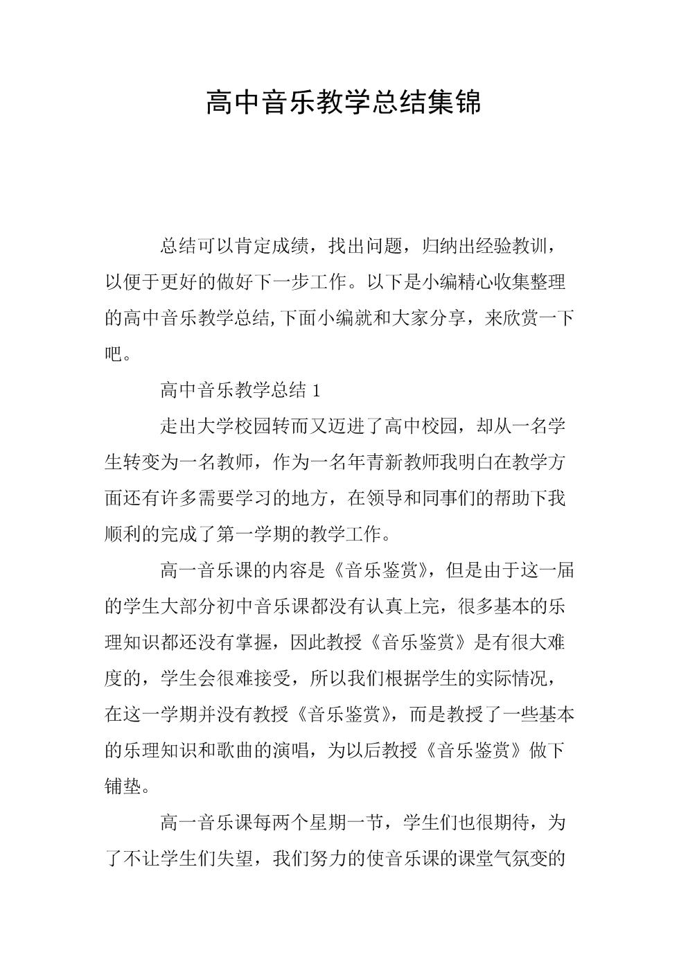 高中音乐教学总结集锦.doc
